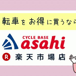 【自転車を安く買う方法】サイクルベースあさひ楽天市場店がおすすめ!
