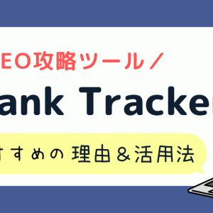 【PV増やすなら】検索順位チェックツールRankTrackerがおすすめ!使い方レビュー
