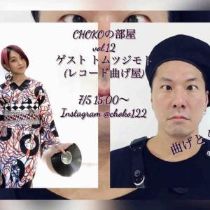 CHOKOの部屋vol.12 ゲストレコード曲げ屋さん!(7/12 )