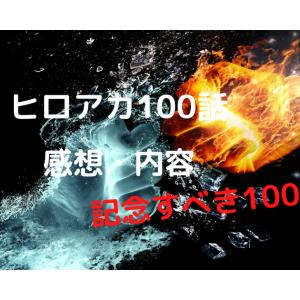 【アニメ】ヒロアカ感想・内容100話 記念すべき100話!