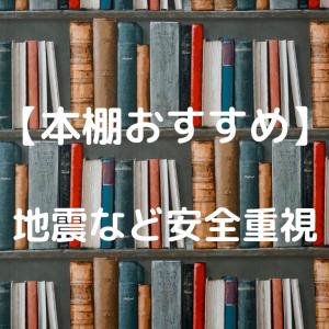 【本棚おすすめ】地震など安全重視