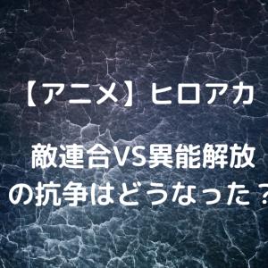 【アニメヒロアカ】敵連合VS異能解放の抗争はどうなった?