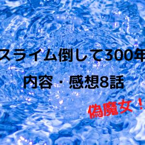 【アニメ】スライム倒して300年内容・感想8話 偽魔女!