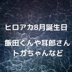 ヒロアカ8月誕生日 飯田くんや耳郎さん、トガちゃんなど