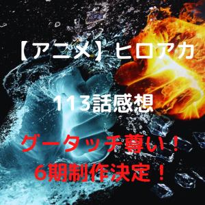 【アニメ】ヒロアカ113話感想 グータッチ尊い!6期制作決定!