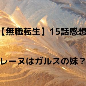 【無職転生】15話感想 ギレーヌはガルスの妹?!