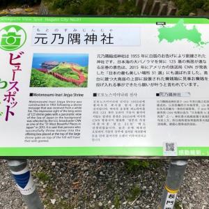 10年間かけて奉納された123基の鳥居、現在世界中から注目される「元乃隅神社」
