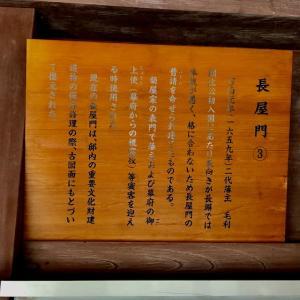 毛利家萩藩を支えてきた豪商「国指定重要文化財 菊屋家住宅」