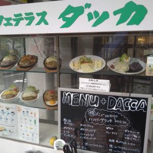 ✩.*˚サヨナラ 名古屋デカ盛りの聖地ダッカ✩.*˚リモート食レポ