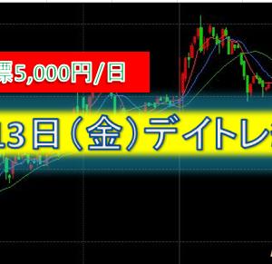 8/13(金)デイトレ結果 +4,626円 何が上がるか?