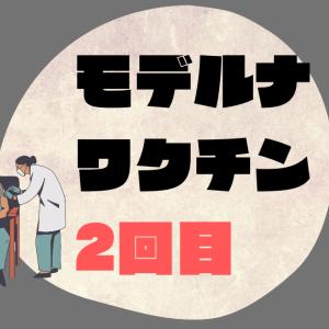 【ワクチン2回目 30代男性】武田/モデルナ社製のワクチン接種!副反応をレポートします!