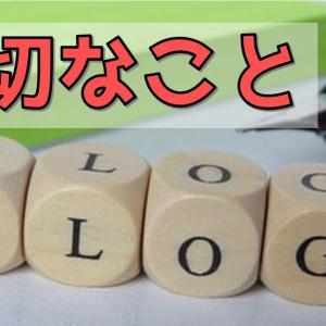 【第34話】ブログで1番大切な基本的なこと