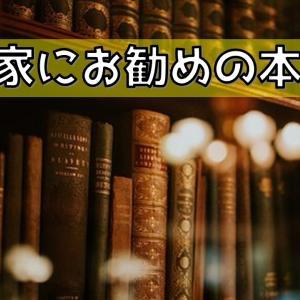 【第38話】投資家が読むべき書籍3選!!