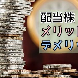 【第39話】配当株のメリットデメリット