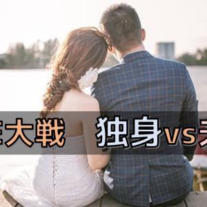 【第40話】FIREまでの期間 独身vs夫婦