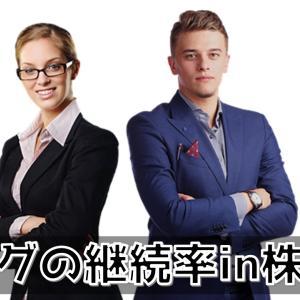 【第41話】株クラのブログ継続率