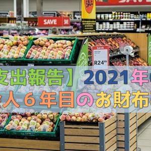 【番外編】支出報告:2021/6