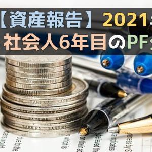 【番外編】資産報告:2021/6