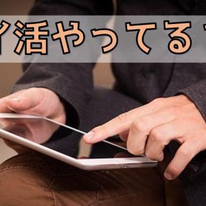 【第47話】ポイ活の味方!トリマ!!