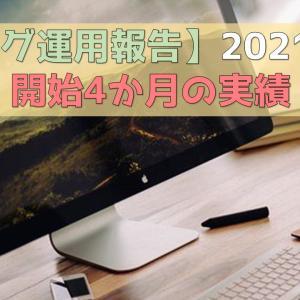 【番外編】ブログ運用報告:2021/6