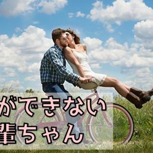 【第50話】大人になると恋人ができない理由