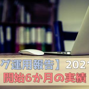 【番外編】ブログ運用報告:2021/8
