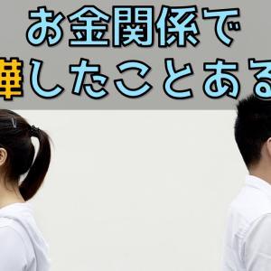 【第80話】お金が原因で夫婦喧嘩する割合