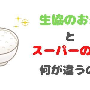【生協のお米】と【スーパーのお米】何が違うの?