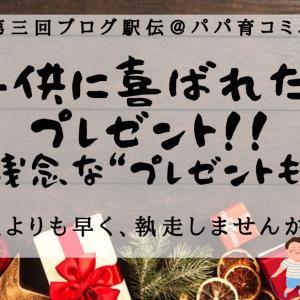 """【第三回ブログ駅伝@パパ育コミュ】「子供に喜ばれた、プレゼント‼︎""""残念な""""プレゼントも⁉︎」"""