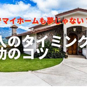 家を買うタイミングと成功のコツ