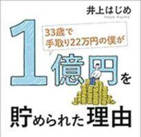 井上はじめ 「1億円を貯められた理由」