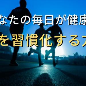 運動を習慣にする3つのコツと方法