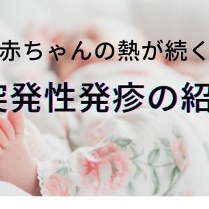 困った・・・。1歳9ヶ月の赤ちゃんの熱「体験談」