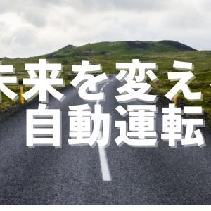 未来を変える自動運転