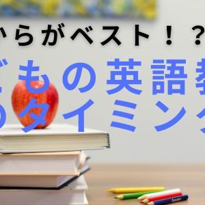 子どもに英語を習わせるのはいつから?