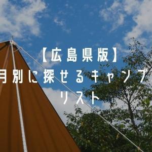 【広島県】12月に開いているキャンプ場 電源なし