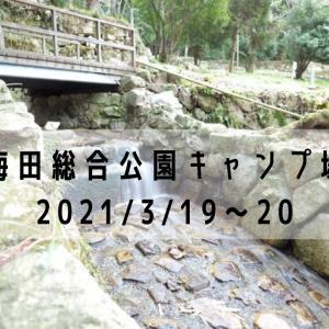 【海田総合公園キャンプ場】ソロキャンプで出会った奇妙な隣人(2) 2021/3/19~20