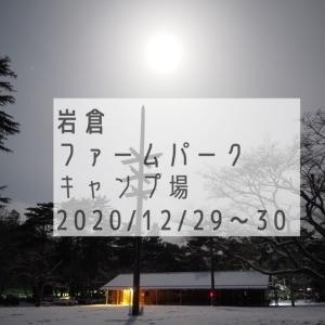 【岩倉ファームパークキャンプ場】約束の時間に来ないから電話をしたら、「後5分で着く!」と言う奴はだいたい5分では来ない 2020/12/30~31
