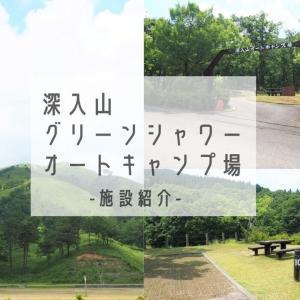 【深入山グリーンシャワーオートキャンプ場】施設紹介編