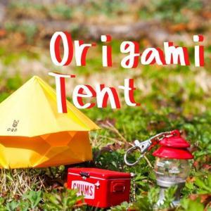 【DOD キノコテント】折り紙でテントを作ろう!