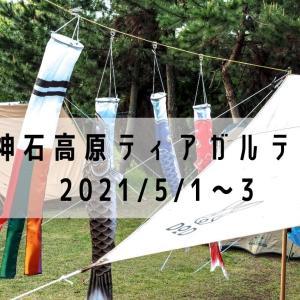 【神石高原ティアガルテン】鯉のぼりって何歳まであげるんだろうか。2021/5/1~3