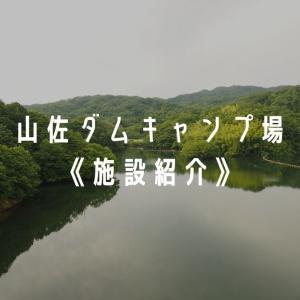 山佐ダムキャンプ場《施設紹介編①》島根県の山奥にある自然豊かなキャンプ場です!