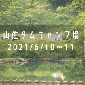 【山佐ダムキャンプ場】出張先でキャンプはアリ!? 2021/6/10~11