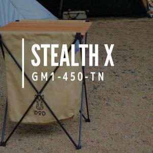 【ステルスエックス】GM1-450-TN オシャレキャンプの第一歩!キャンプで出たゴミは見えない場所に