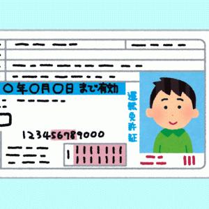 【大学生】車の運転免許とる?とらない?取得するならいつがいい?