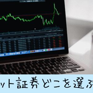 【投資】比較してわかった!3ネット証券おすすめの使い分け