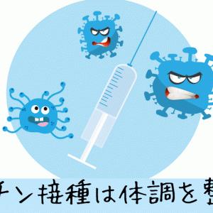 ワクチン接種は無理しない 予約していても体調次第で延期もあり!