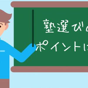 【受験】高校受験や大学受験での実績だけじゃない塾選びのポイント!