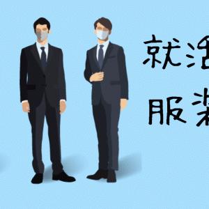 【親から見る就活】就活用のスーツ、靴、バッグ、ネクタイ選びは?