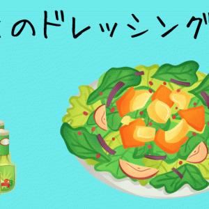 本当においしいドレッシング5選&マヨネーズで野菜をたくさん食べよう